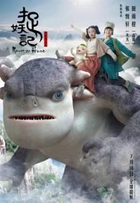 Monster-Hunt_poster_goldposter_com_51-400x579